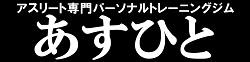 "alt=""あすひと筑後パーソナルトレーニングジム"""